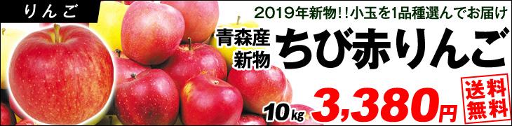 ちび赤りんご