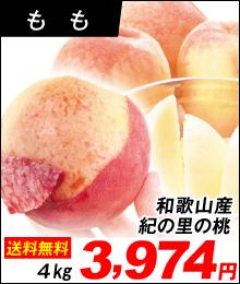 紀の里の桃