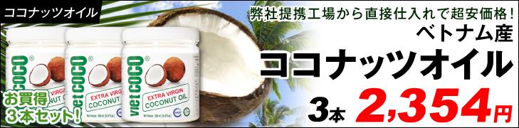 ココナッツオイル3本