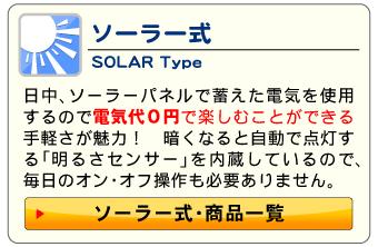 ソーラー式