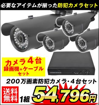200万画素防犯カメラ・4台セット