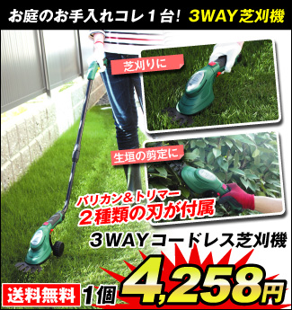3WAY芝刈り機