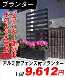 アルミ製フェンス付プランター