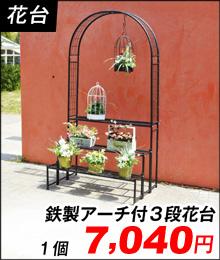 鉄製アーチ付3段花台