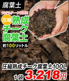 圧縮チーク腐葉土