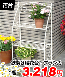 鉄製3段花台・ブランカ