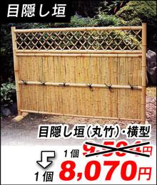 目隠し垣(丸竹)・横型