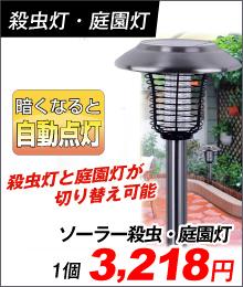 殺虫・庭園灯