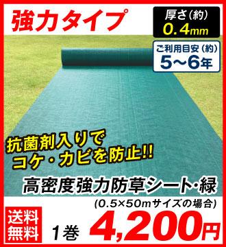 強力防草シート・緑
