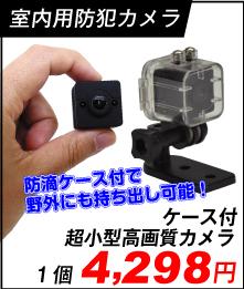 ケース付超小型高画質カメラ