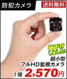 フルHD超小型カメラ