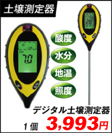 土壌測定器
