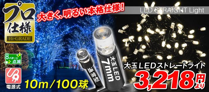 大玉LEDストレートライト