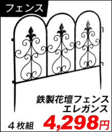 鉄製花壇フェンス・エレガンス