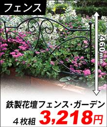 鉄製花壇フェンス・ガーデン
