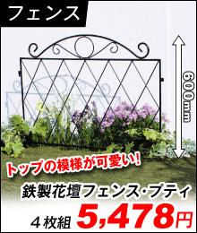 鉄製花壇フェンス・プティ