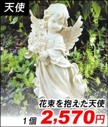花束を抱えた天使