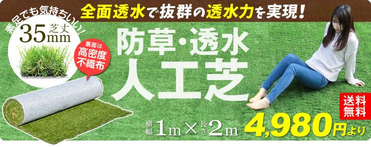 防草透水人工芝