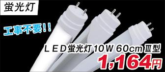 LED蛍光灯10W