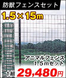 アニマルフェンス1.5m