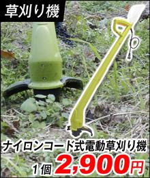 ナイロンコード式電動草刈り機