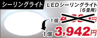 LEDシーリングライト6畳