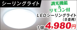 LEDシーリングライト8畳