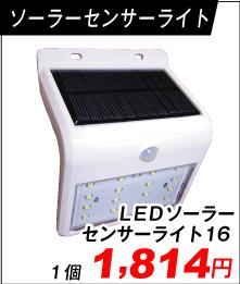 LEDソーラーセンサーライト16