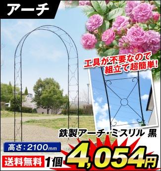 鉄製アーチミスリル・黒