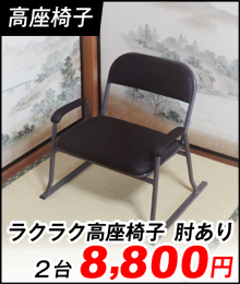 ラクラク高座椅子