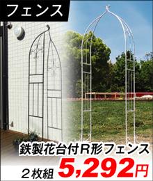 鉄製花台付R形フェンス