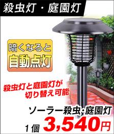 殺虫庭園灯