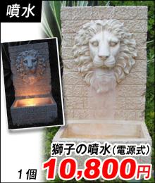 獅子の噴水