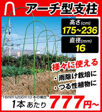 菜園アーチ型支柱
