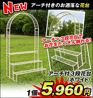 鉄製アーチ付き3段花台ホワイト