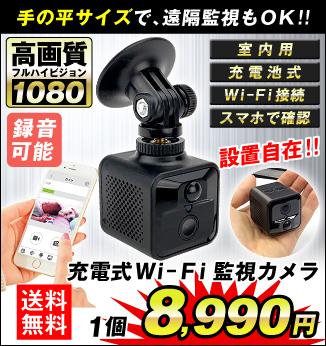充電式wifiカメラ