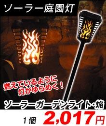 ソーラーガーデンライト・焔
