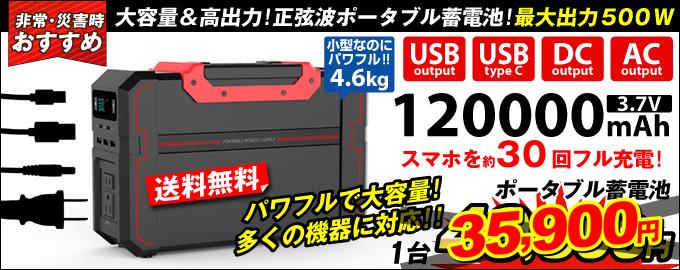 ポータブル蓄電池PB02