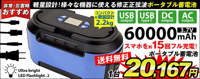 ポータブル蓄電池PB01