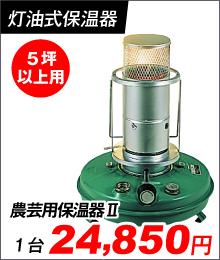 農芸用保温器