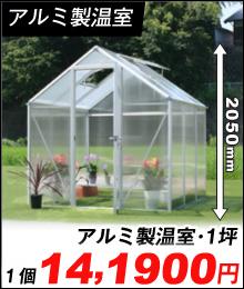アルミ製温室1坪
