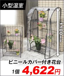 ビニールカバー付き花台