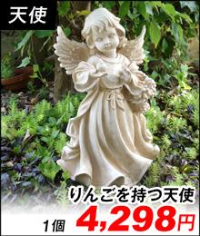 りんごを持った天使