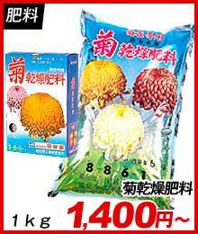 菊乾燥肥料