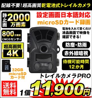トレイルカメラPRO