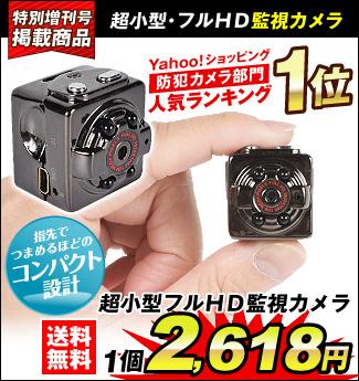 超小型フルHOカメラ