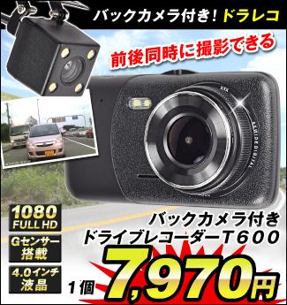 バックカメラ付ドラレコT600