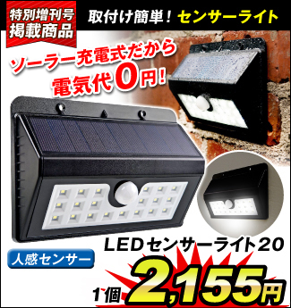 ソーラーセンサーライト20