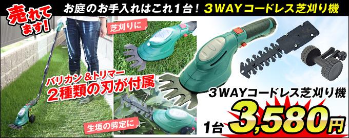 3WAYコードレス芝刈り機