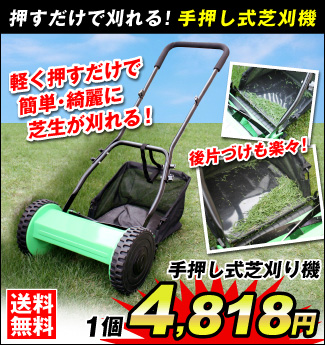 手押し式芝刈り機ー